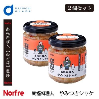 南極料理人 やみつきシャケ 2個セット やみつき 鮭 北海道 西村淳 ご飯のお供 ノフレ食品お取り寄せ ギフト 王様のブランチ やすとも 敬老の日 ハロウィン