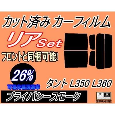 リア (b) タント L350 L360 (26%) カット済み カーフィルム L350S L360S タントカスタムも適合 ダイハツ