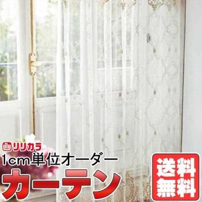 【生地のみの購入! ※1m以上10cm単位で購入可能】カーテン&シェード リリカラ オーダーカーテン FD Lace FD53473