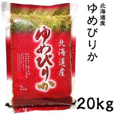 米 日本米 特Aランク 令和元年度産 北海道産 ゆめぴりか 20kg ご注文をいただいてから精米します。【精米無料】【特別栽培米】【北海道米