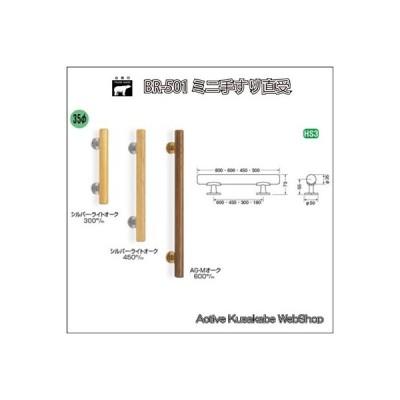 シロクマ 室内用補助手すり BR−501 ミニ手すり直受 サイズ300 35Φ