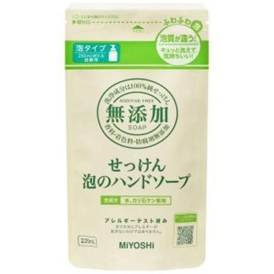 無添加石鹸 泡のハンドソープ ミヨシ リフィル 詰め替え用 220ml