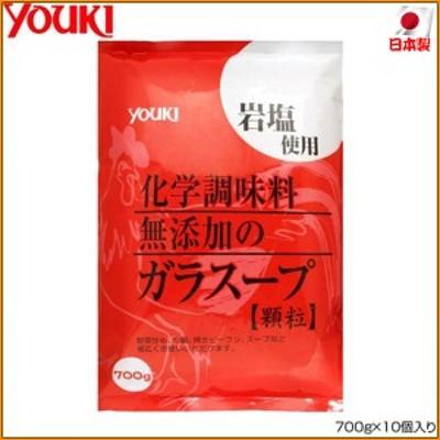 化学調味料無添加のガラスープ 700g×10個入り ▼素材の味が引き立つ優しい味わいです