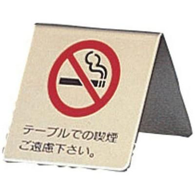 光 真鍮製 卓上禁煙サイン LG551-1 <PSI12>
