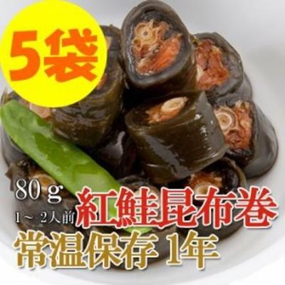 レトルト おかず 和食 惣菜 紅鮭昆布巻 80g(1~2人前)×5袋セット