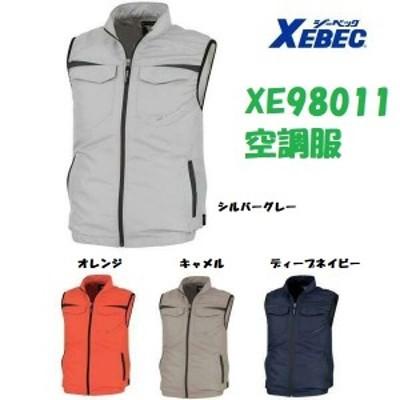 空調服 XE98011 ベスト ポリエステル100% ベスト単品 作業服・作業着
