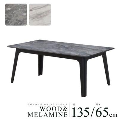 セミオーダー 脚カット リビングダイニングテーブル 4人 メラミン化粧板 幅135cm 高さ65cm 石目調 stm135-359bk-h65 BK/ブラック色 脚 単品 6s-1k so hr