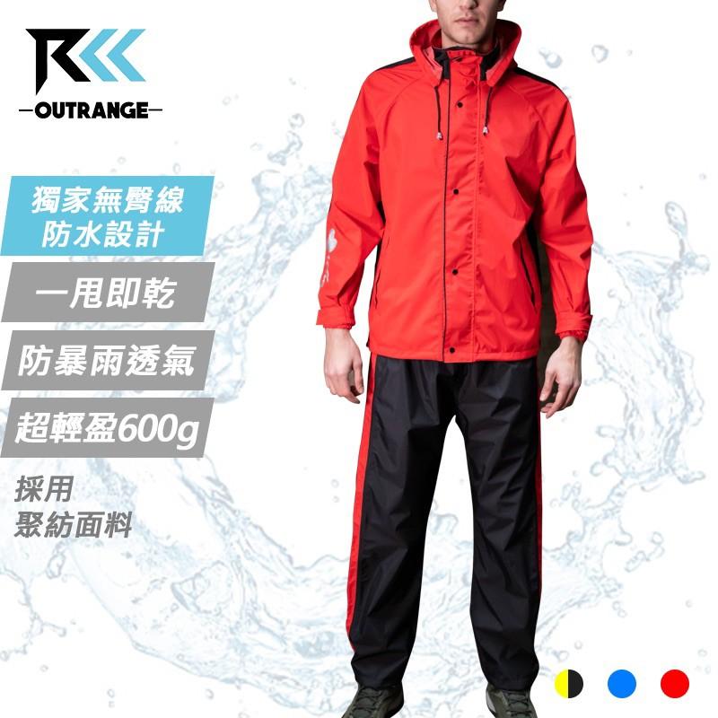 極輕高透氣兩件式雨衣(國家地理同款升級) 採用聚紡面料 黑/藍/紅