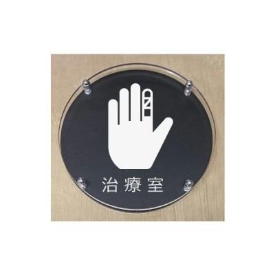 室名プレート【治療室】 室名W式丸型黒色プレート10cm 立体的な室名プレート おしゃれな室名プレート