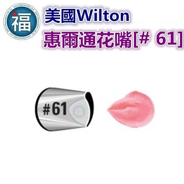 美國正版 Wilton 惠爾通 花嘴 【#61】 61號花嘴 彎型水滴花瓣 Petal 花嘴