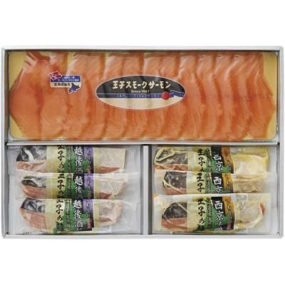 お中元・夏ギフト 王子サーモン スモークサーモン漬魚詰合せ HS50(W)S