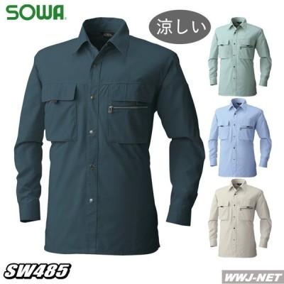 作業服 作業着 抗菌防臭加工 長袖シャツ オールシーズン sw485 桑和 SOWA