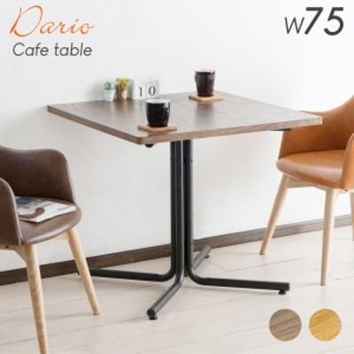 カフェテーブル リビングテーブル テーブル 幅75cm 正方形 木製 スチール ダイニング リビング カフェ 食堂テーブル 食卓 ダリオ END-223