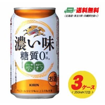 キリン 濃い味 糖質ゼロ 350ml 72本(3ケース)新ジャンル 地域限定送料無料