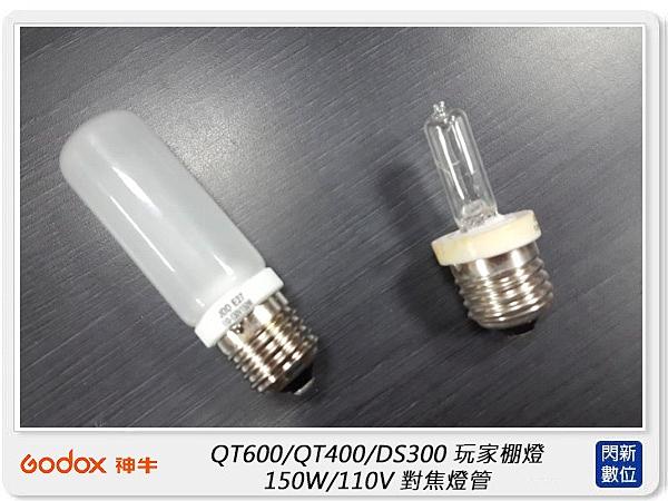 【分期零利率,免運費】GODOX 神牛 QT/DS300FL 玩家棚燈 對焦燈管 for QT600/QT400/DS300(公司貨)