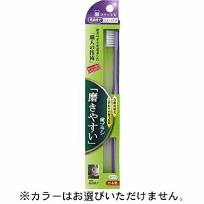 磨きやすい歯ブラシ 奥歯コンパクトフラット SLT-11【ライフレンジ】【納期:1週間程度】※メール便12個まで