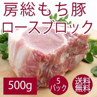 豚肉 国産 送料無料  千葉県産 房総もち豚 ロースブロック 500g 5パック