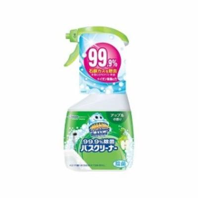 ジョンソン スクラビングバブル99.9%除菌バスクリーナーアップルの香り本体(代引不可)