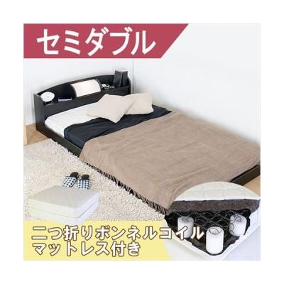 ベッドフレーム ベッド おしゃれ セミダブル 枕元照明付きフロアベッド ホワイト セミダブル 二つ折りボンネルコイルスプリングマットレス付き