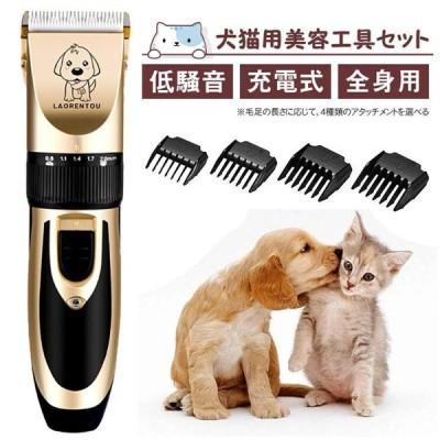 ペット用バリカン 電動 静音 犬 バリカン 猫 初心者 プロ仕様 トリマータイプ トリミング アタッチメント USB充電式 全身カット用 コードレス 水洗い可能