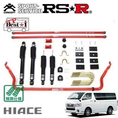 RSR 車高調 TP Best☆i 推奨仕様 ハイエースバン TRH200V H25/12〜 FR 2000 NA スーパーGL