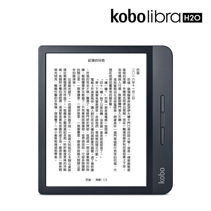 Kobo Libra H2O 7吋電子書閱讀器/ 黑色 誠品eslite