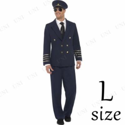 コスプレ 仮装 パイロット 大人用 L コスプレ 衣装 ハロウィン 仮装 コスチューム パーティーグッズ 余興 男性用 メンズ 機長