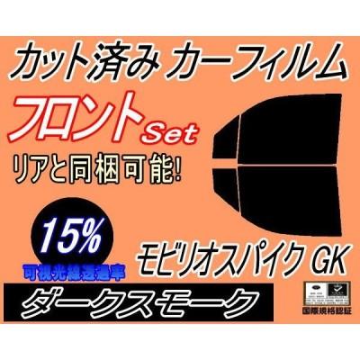 フロント (b) モビリオスパイク GK (15%) カット済み カーフィルム GK1 GK2 GK系 ホンダ