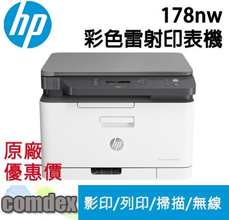 【全店滿9000折300】[預購商品]HP Color Laser MFP 178nw 彩色雷射事務機[市場最低價](4ZB96A) 樂天年中慶