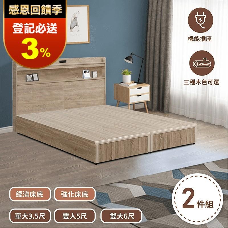 【SABISS】MIT 插座收納能床頭床底組 3.5尺/5尺/6尺