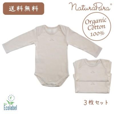オーガニックコットン ベビー 肌着 長袖 3点セット naturapura ナチュラプラ ボディ ロンパース