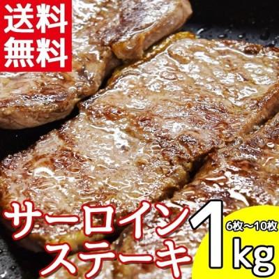 サーロインステーキ1kg 約6〜11枚 サーロイン 牛肉 ジューシー
