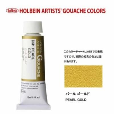 ホルベイン 不透明水彩5号(15ml) G641 パールゴールド