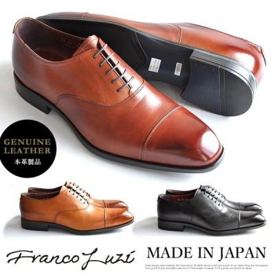 【サイズ交換1回無料 】ビジネスシューズ 本革 日本製 メンズ ドレスシューズ フランコ ルッチ 1050