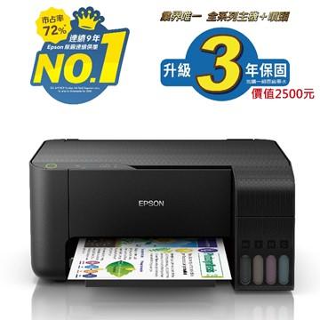 愛普生EPSON L3110 連續供墨複合機(C11CG87508)