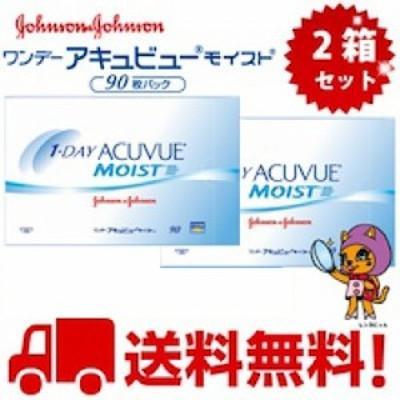 ワンデーアキュビューモイスト 90枚パック2箱セット【送料無料】(両目3ヶ月分)