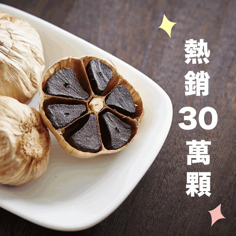 【黑蒜伯】黑蒜頭200g x 2包(有機店熱銷)