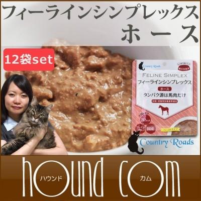 カントリーロード レトルト 【猫用】フィーラインシンプレックス ホース 12袋セット