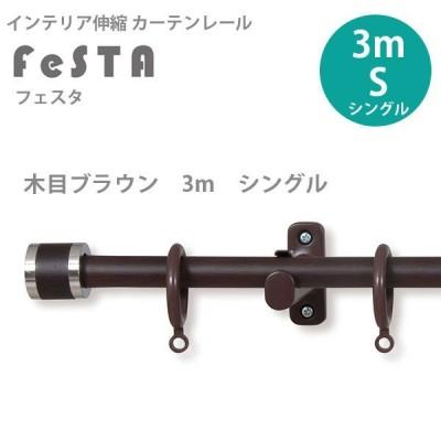 インテリア伸縮カーテンレール フェスタ 木目ブラウン 3mシングルセット (1.7〜3.0mまで伸縮) 1つ