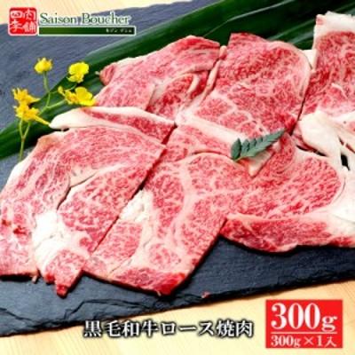 黒毛和牛ロース焼肉300g【焼肉 BBQ 牛肉ギフト 内祝 プレゼント 食べ物】