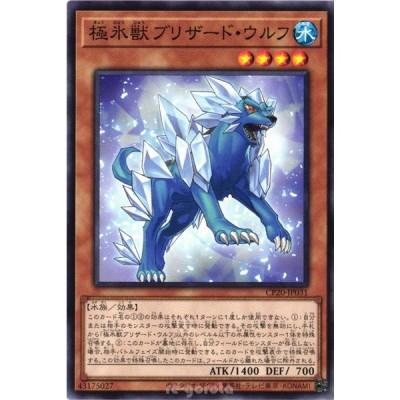 CP20-JP031 極氷獣ブリザード・ウルフ (ノーマル) 効果 遊戯王