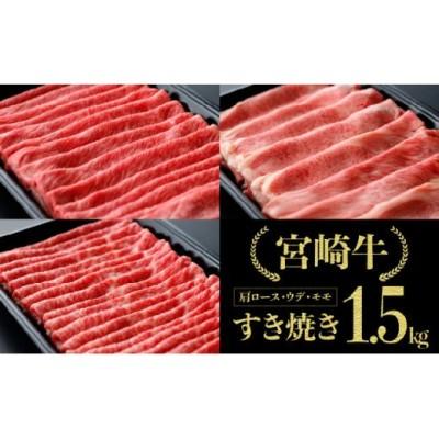 宮崎牛すき焼きセット 1500g