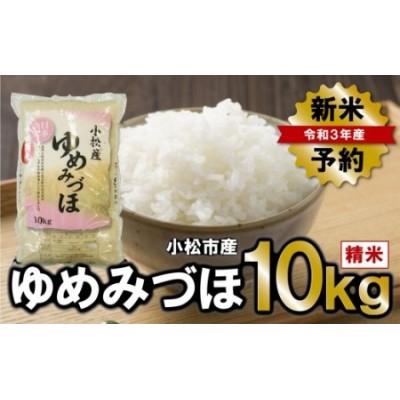 010143. 【令和3年産・新米予約】ゆめみづほ 精米10kg