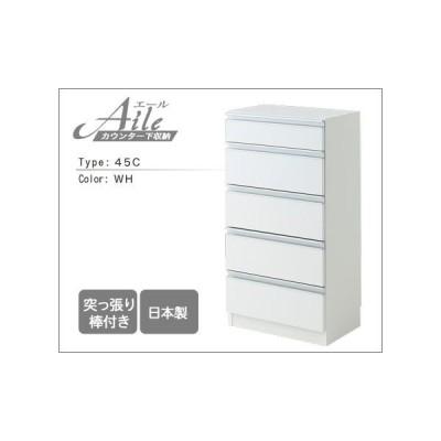 キッチンカウンター下収納45cm幅5段チェスト/45Cタイプ/2カラ− エール/Aile