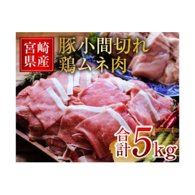A422 宮崎県産「豚小間切れ2kg」と「鶏ムネ肉3kg」合計5kg