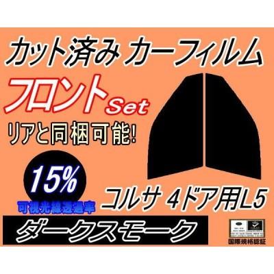 フロント (s) コルサ 4D L5 (15%) カット済み カーフィルム NL50 EL51 EL53 EL55 トヨタ