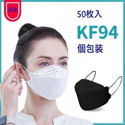 マスク KF94 3D 立体 柳葉型 白 黒 4層構造 平ゴム 50枚入 メガネが曇りにくい 個包装 不織布 個包装 韓国風 感染予防 息しやすい KF94マスク