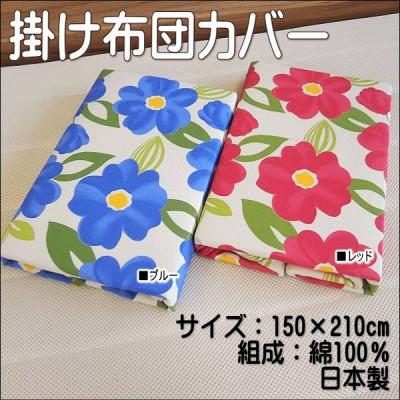 かわいい花柄 掛け布団カバー シングルロングサイズ 花柄 綿100% 日本製