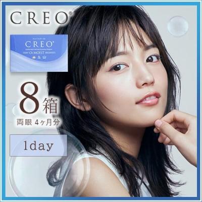 【送料無料】クレオワンデーO2モイスト30枚8箱セット