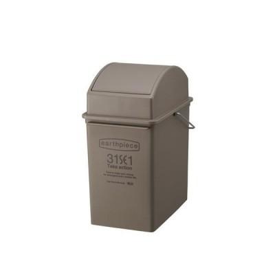 ゴミ箱 スイングダスト 浅型 earthpiece(アースピース) ブラウン EPE-04